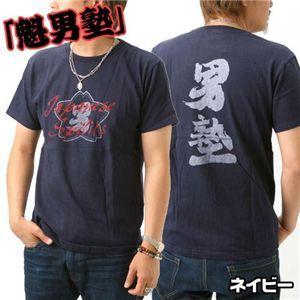 「魁男塾」Japanese Spilits Tシャツ 02893221 ネイビー LL - 拡大画像