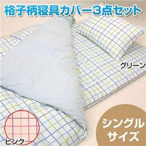 格子柄寝具カバー3点セット シングル ピンク - 拡大画像