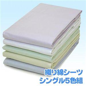 平織り綿シーツ シングル5色組(グリーン、ベージュ、ホワイト、パープル、ブルー 各1枚計5枚) - 拡大画像