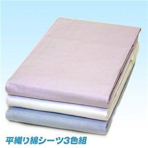 平織り綿シーツ ダブル3色組(ホワイト、パープル、ブルー 各1枚計3枚) - 拡大画像
