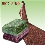 超ロング毛布