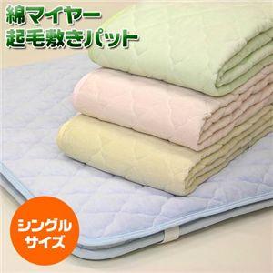 綿マイヤー起毛敷きパット シングル グリーン - 拡大画像