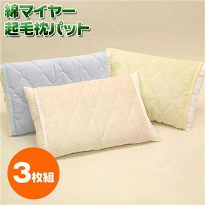 綿マイヤー起毛枕パット 【3枚組】 ブルー 綿100% - 拡大画像