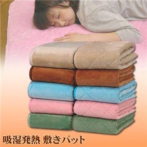 吸湿発熱敷きパット(洗濯可) 約100×205cm グリーンS
