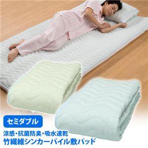 竹繊維シンカーパイル敷パッド セミダブル ブルー SD - 拡大画像