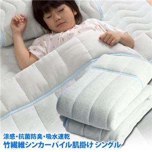 竹繊維シンカーパイル肌掛け シングル S 綿100% - 拡大画像