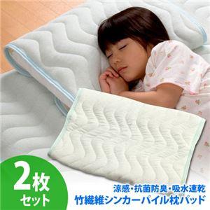 竹繊維シンカーパイル枕パッド2枚組 ブルー×2枚 M - 拡大画像