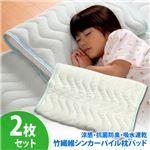 竹繊維シンカーパイル枕パッド2枚組 グリーン×2枚 M