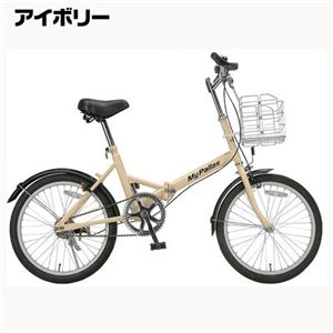 MYPALLAS(マイパラス) 20インチ折り畳み自転車 M-202IV アイボリー - 拡大画像