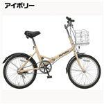 MYPALLAS(マイパラス) 20インチ折り畳み自転車 M-202IV アイボリー