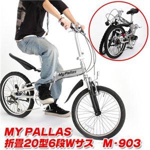 MYPALLAS(マイパラス) 折畳20型6段Wサス・アルミフレーム M-903 ポリッシュ - 拡大画像