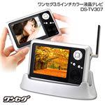 9,980円 ワンセグ3.5インチカラー液晶テレビ DS-TV307