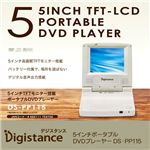 7,600円 5インチポータブルDVDプレーヤー DS-PP115