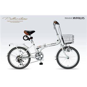 MYPALLAS(マイパラス) 折畳自転車20・6SP・オールインワン M-246 ホワイト - 拡大画像
