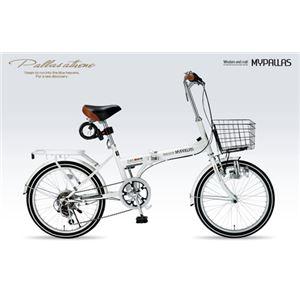 MYPALLAS(マイパラス) 折畳自転車20・6SP・オールインワン M-246 ホワイト