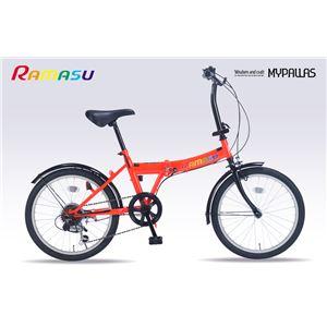 MYPALLAS(マイパラス) 折りたたみ自転車20・6SP R-02 オレンジ(OR) - 拡大画像