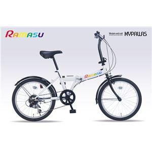 MYPALLAS(マイパラス) 折りたたみ自転車20・6SP R-02 ホワイト(W) - 拡大画像