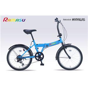 MYPALLAS(マイパラス) 折りたたみ自転車20・6SP R-02 ブルー(BL) - 拡大画像