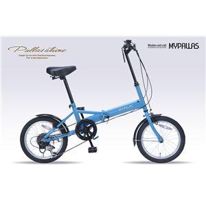 MYPALLAS(マイパラス) 折畳自転車16・6SP M-102 ブルー - 拡大画像