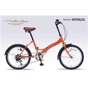 MYPALLAS(マイパラス)折畳自転車20・6SPM-209オレンジ