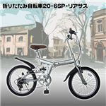 折り畳み自転車 20インチ 6段変速 リアサス 540×1480×1030 ライトブルー