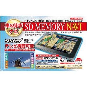 HYUNDAI Index(ヒュンダイインデックス) 4GBワンセグ内蔵5型ポータブルナビ HCN-5000 - 拡大画像