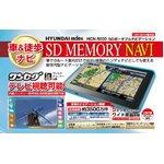 HYUNDAI Index(ヒュンダイインデックス) 4GBワンセグ内蔵5型ポータブルナビ HCN-5000