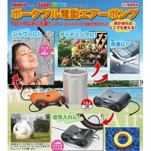 多機能洗浄機スーパーエアポン RA-Air1 オレンジ - 拡大画像