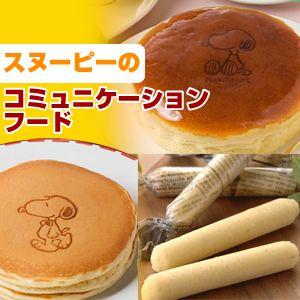 スヌーピーのコミュニケーションフードセット(チーズケーキ、ホットケーキ、さつまいもスティックケーキ) - 拡大画像