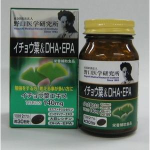 イチョウ葉&DHA・EPA - 拡大画像