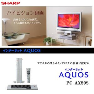 SHARP internet AQUOS PC-AX80S - 拡大画像