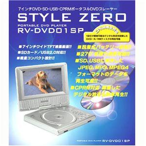 7インチスイベル式CPRM対応ポータブルDVDプレーヤー RV-DVD01SP - 拡大画像
