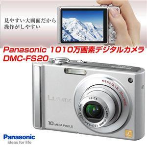 Panasonic 1010万画素デジタルカメラ DMC-FS20 - 拡大画像