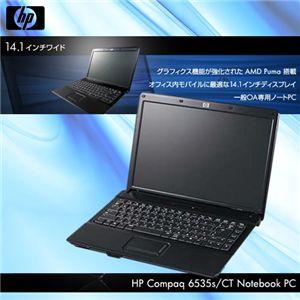 HP(ヒューレット・パッカード) 14.1型DVD-ROM搭載ノートパソコン 6535S/CT - 拡大画像