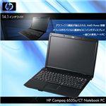 HP(ヒューレット・パッカード) 14.1型DVD-ROM搭載ノートパソコン 6535S/CT