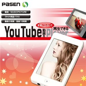 PASEN(パッセン) 2GB内蔵 ポータブル動画プレーヤー F13W - 拡大画像