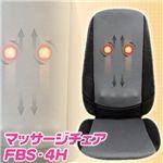 マッサージチェア FBS-4H