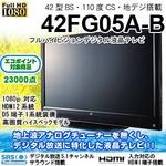 akia 42型BS・110度CS・地デジ搭載 フルハイビジョン液晶テレビ 42FG05A-B エコポイント対象