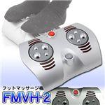 あったかボタン機能付 フットマッサージ機  シルバー
