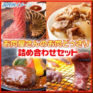 お肉屋さんのお肉どっさり詰め合わせセット【計1.76kg】