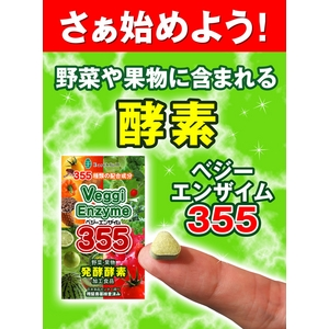 体臭、メタボリックの予防・対策にベジーエンザイム355(野菜果物発酵酵素加工食品)