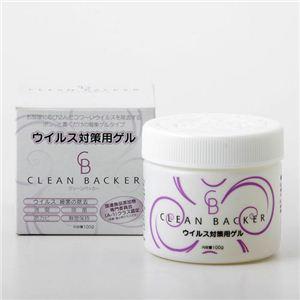 ウイルス対策用ゲル クリーンバッカー【2個セット】