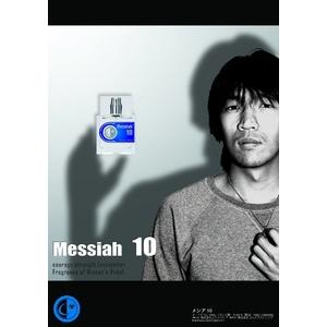 中村俊輔氏プロデュース香水 メシア10【男の香水】