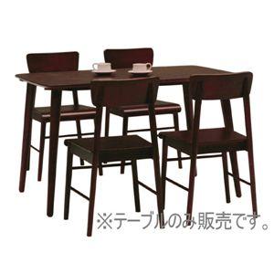 ダイニングテーブル スパイス (ダ-クブラウン)