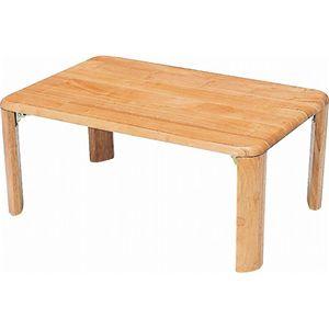 折りたたみテーブル/折れ脚ローテーブル 木製 長方形 高さ32cm 7550-NA ナチュラル - 拡大画像