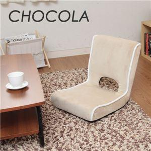 低反発折りたたみ座椅子 【ショコラ】 張地:ポリエステル(起毛) アイボリー - 拡大画像