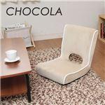 低反発折りたたみ座椅子 【ショコラ】 張地:ポリエステル(起毛) アイボリー
