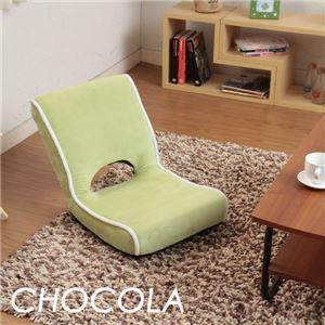 低反発折りたたみ座椅子 【ショコラ】 張地:ポリエステル(起毛) グリーン(緑) - 拡大画像