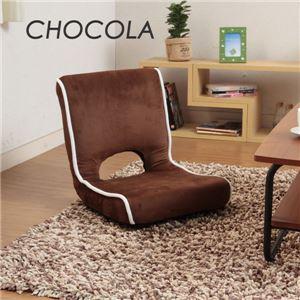 低反発折りたたみ座椅子 【ショコラ】 張地:ポリエステル(起毛) ブラウン - 拡大画像