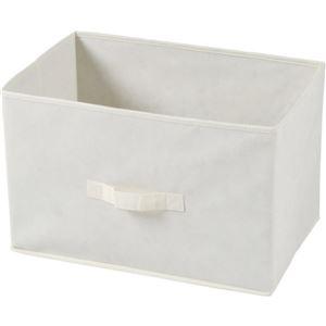 収納ボックス/不織布製インナーボックス【3個セット】取っ手付き幅39cm×奥行25cm×高さ25cmIVアイボリー